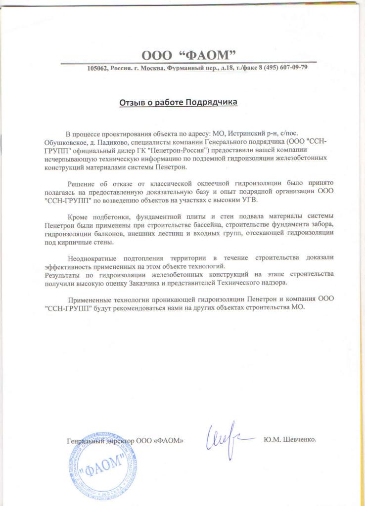 "отзыв ООО  ""Фаом"""