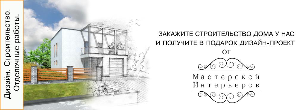 1баннер_интерьер