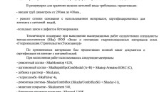 Отзыв Одинцовский водоканал