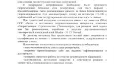 Отзыв свинокомплекс Чистогорский