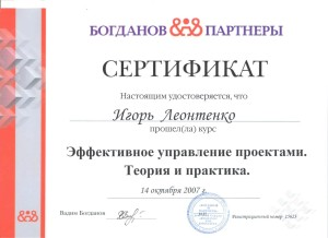 Леонт.-Сертификат по управлению проектами