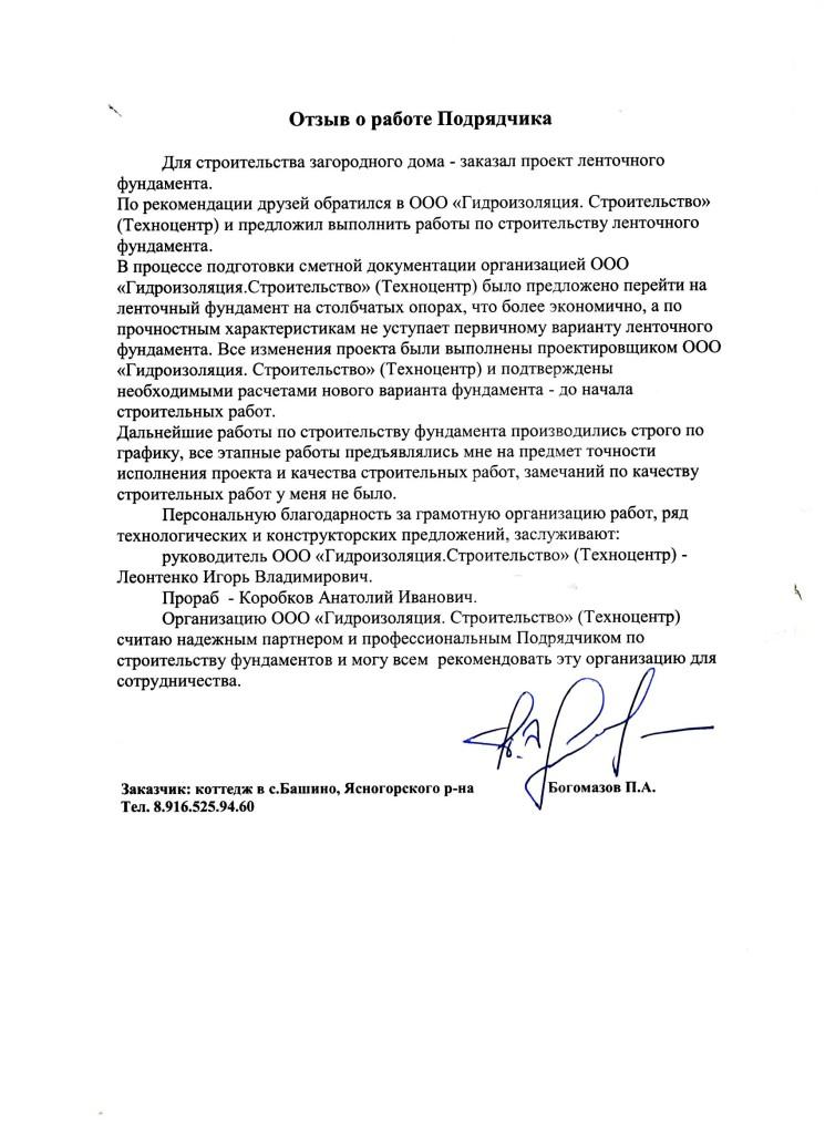Отзыв Богомазов Павел -фунд (1)