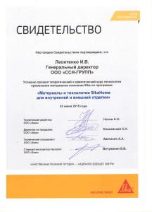 leontenko_kurs_sika_2