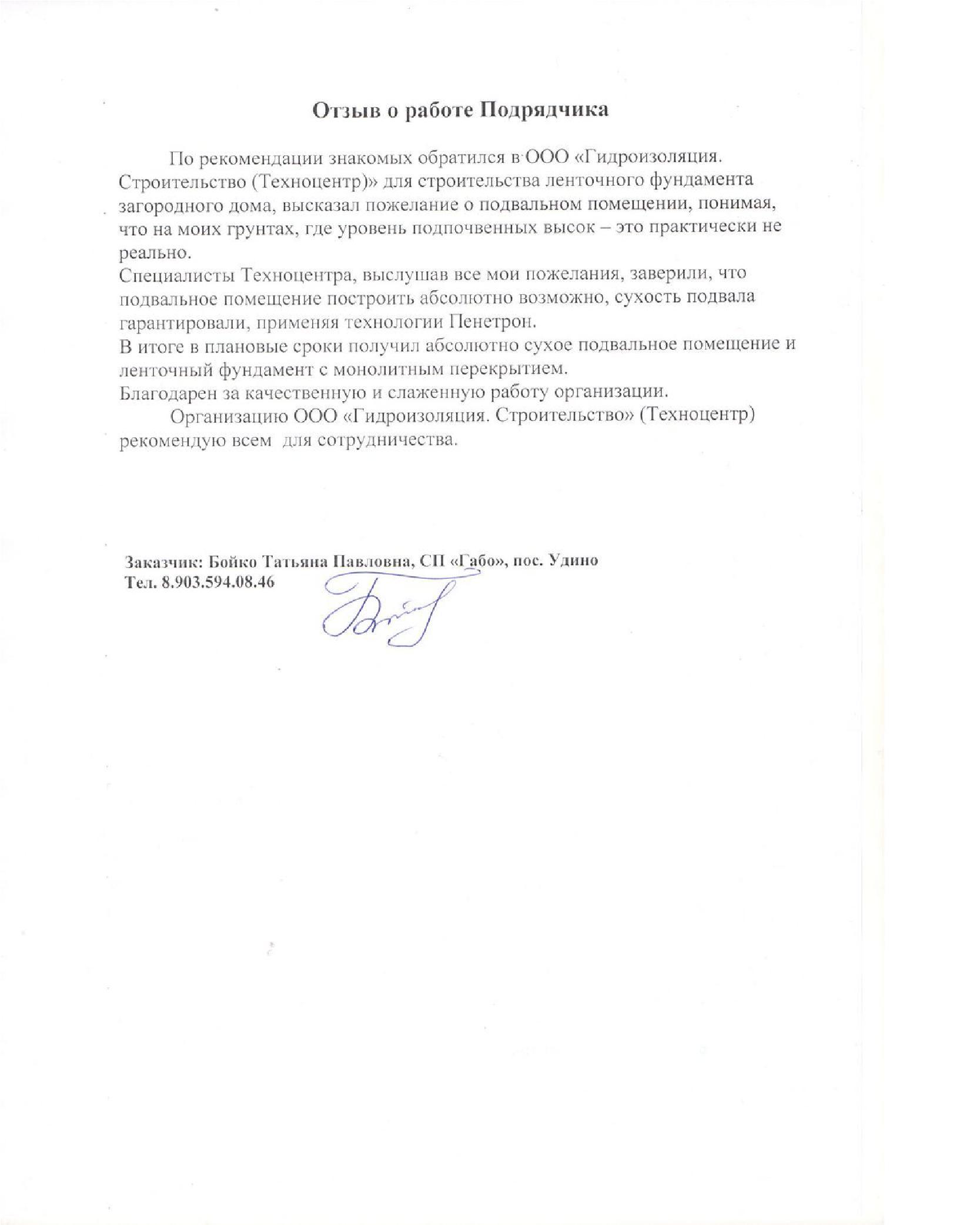 Подъем фундамента дома цена Щелковский район