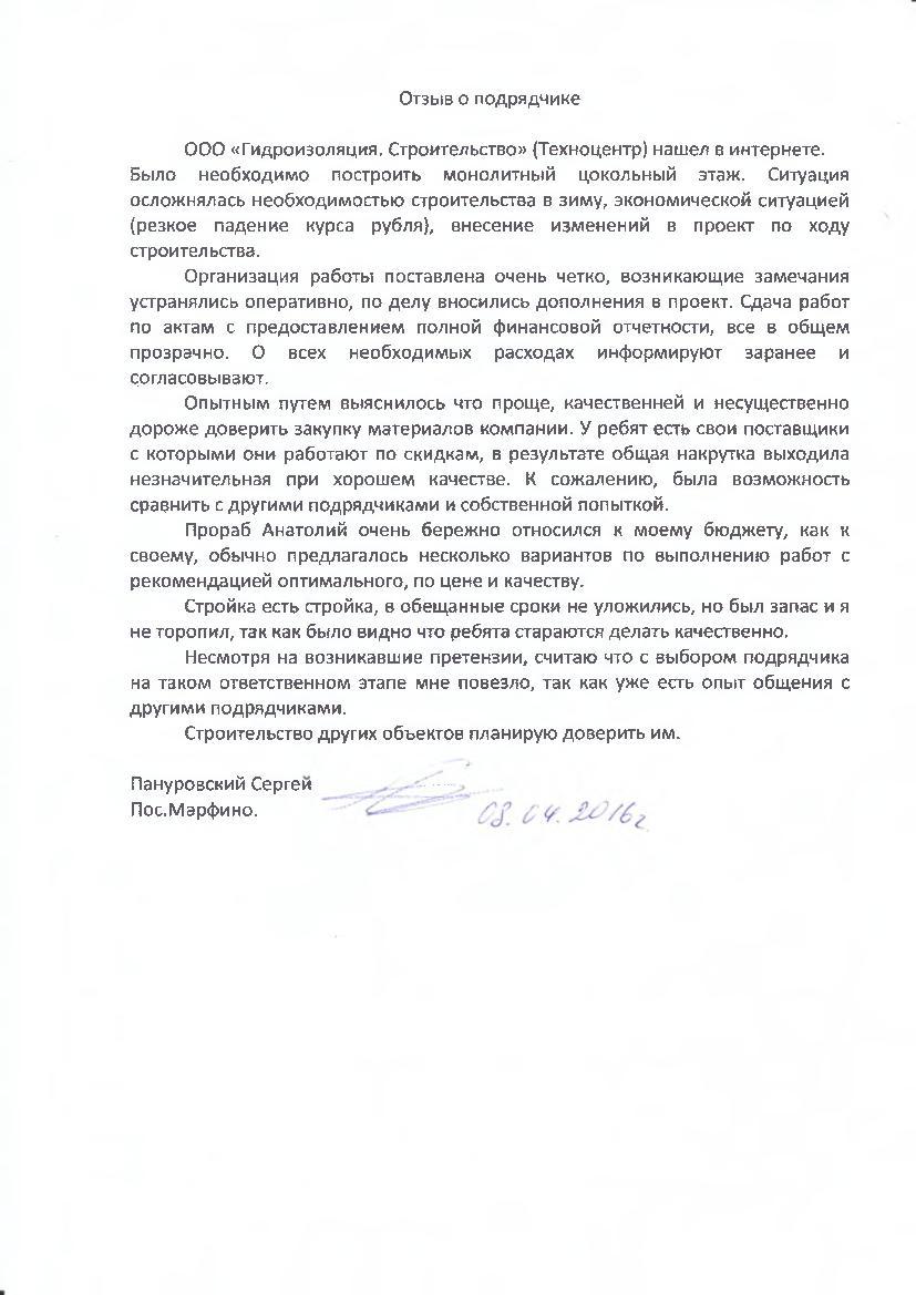 Проект фундамента Щелковский район