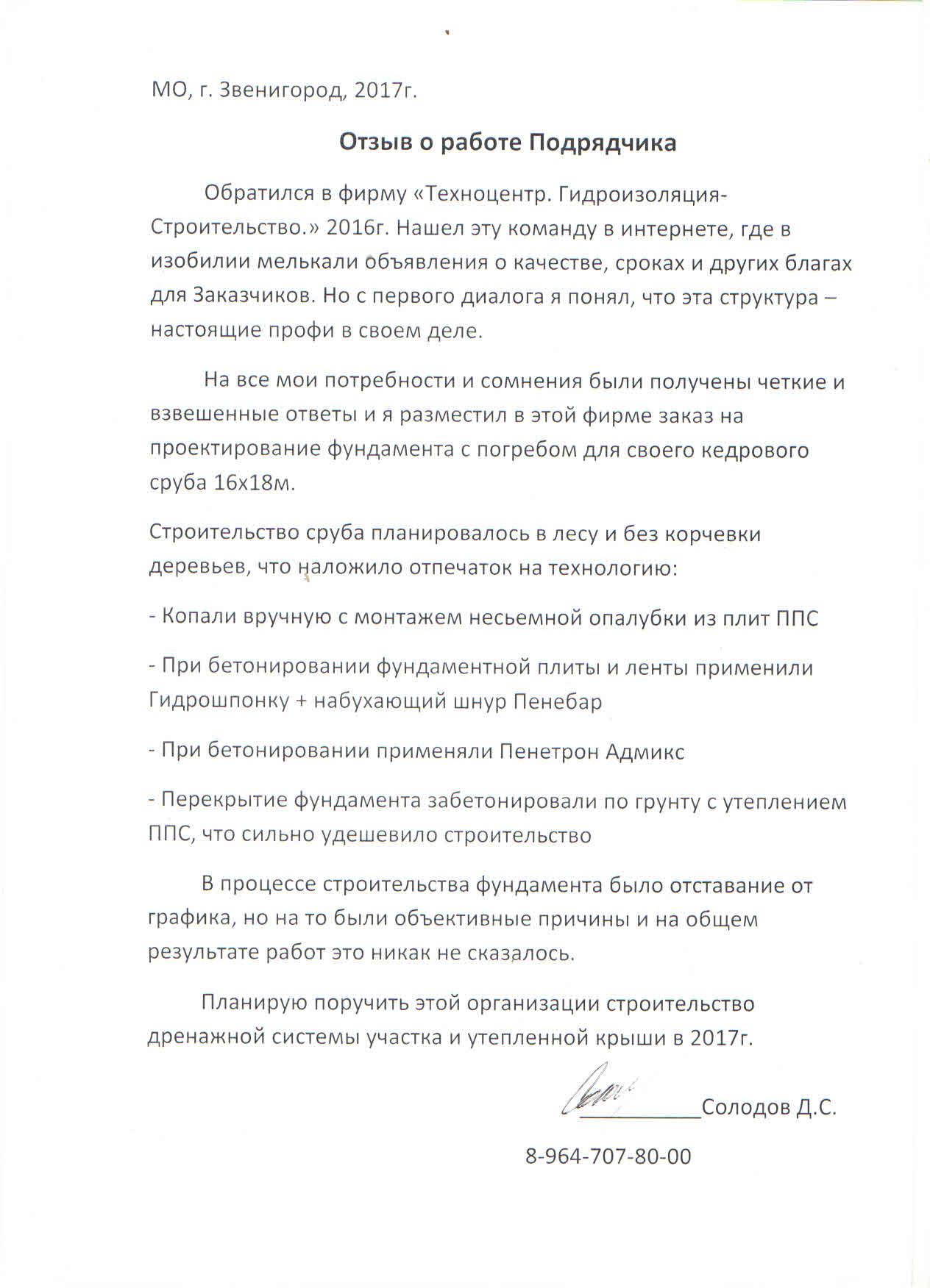 Сваи под фундамент дома винтовые купить Одинцовский район