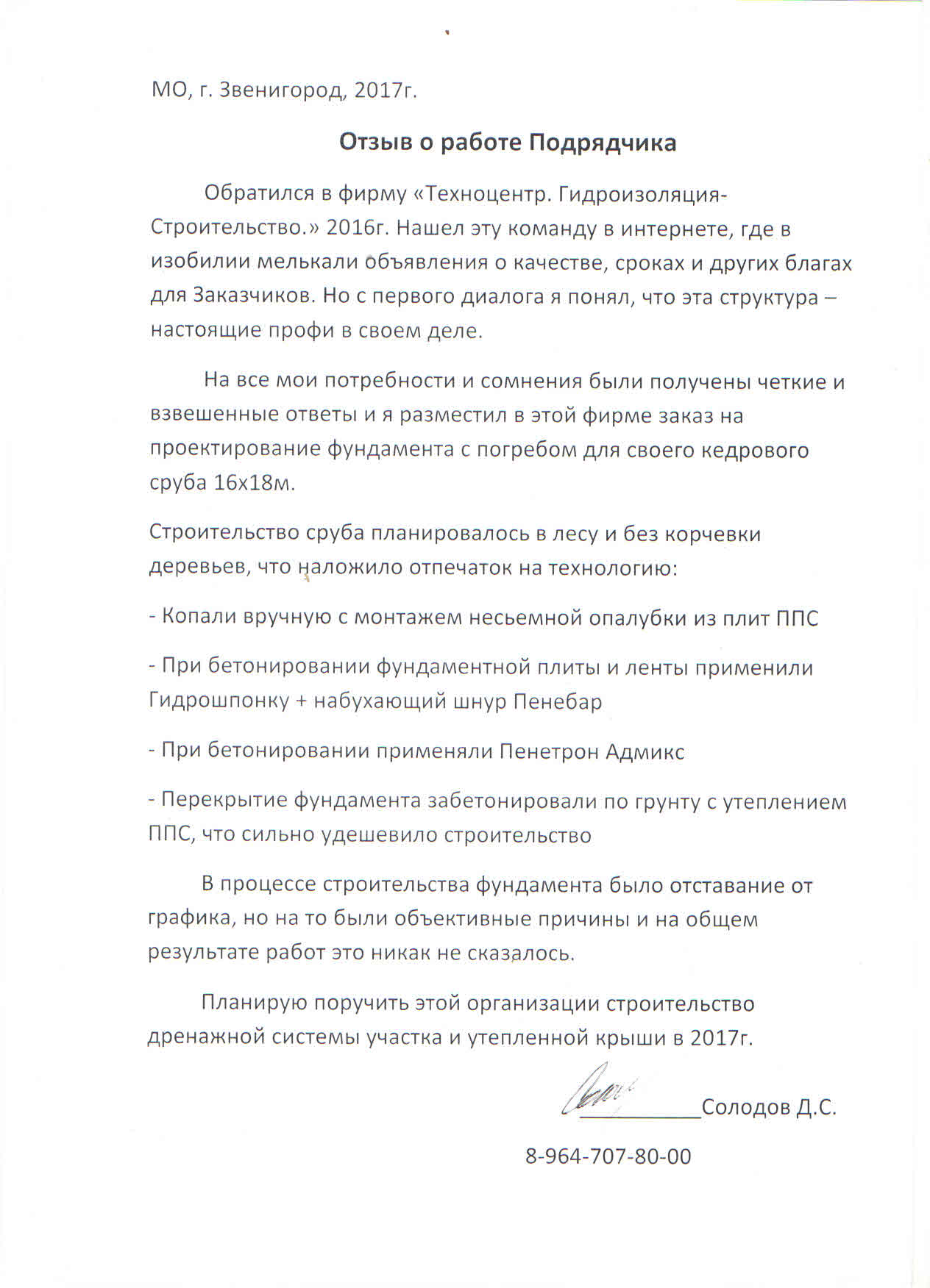 Установка блочного фундамента Раменский район
